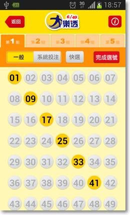 台灣彩券行動選號APP-P03.png