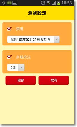 台灣彩券行動選號APP-P06.png