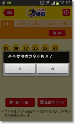 台灣彩券行動選號APP-P05.png