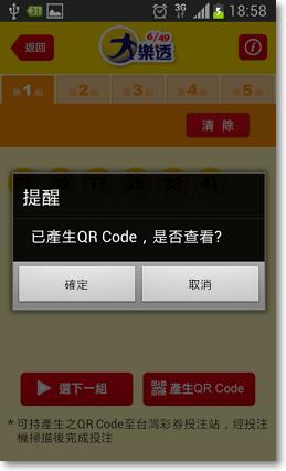 台灣彩券行動選號APP-P07.png