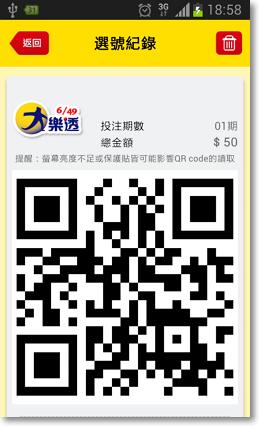 台灣彩券行動選號APP-P08.png