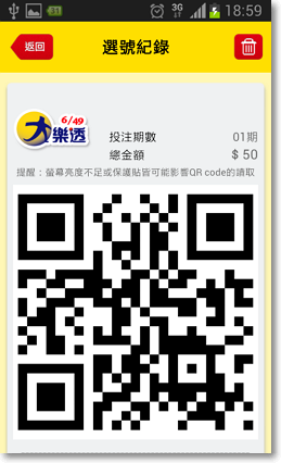 台灣彩券行動選號APP-P11.png
