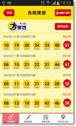 台灣彩券行動選號APP-P09.png