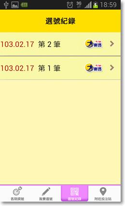 台灣彩券行動選號APP-P10.png