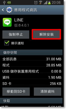 跨國下載 LINE免費貼圖補充-P02.png