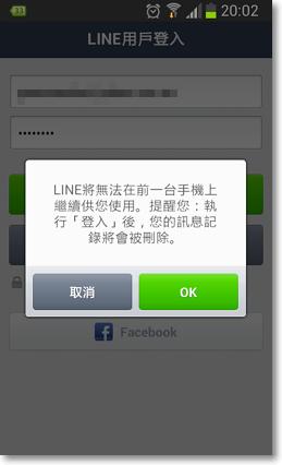 跨國下載 LINE免費貼圖補充-P05.png