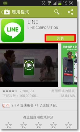 跨國下載 LINE免費貼圖補充-P03.png
