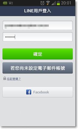 跨國下載 LINE免費貼圖補充-P04.png