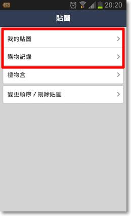 跨國下載 LINE免費貼圖補充-P08.png