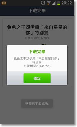 跨國下載 LINE免費貼圖補充-P10.png