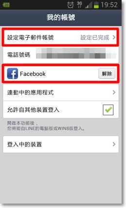 跨國下載 LINE免費貼圖補充-P01.png