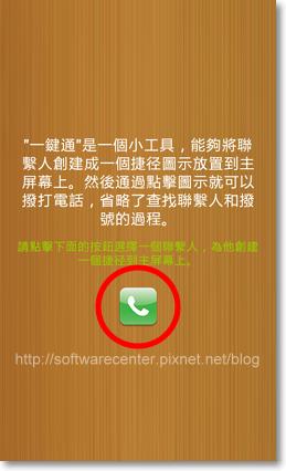 手機電話直撥一鍵通APP-P01.png