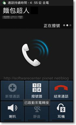手機電話直撥一鍵通APP-P05.png