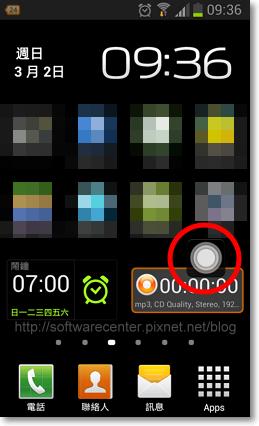 Android虛擬按鍵助手小白點-P02.png