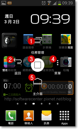 Android虛擬按鍵助手小白點-P03.png