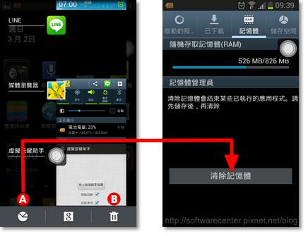 Android虛擬按鍵助手小白點-P04.png