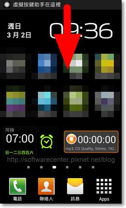 Android虛擬按鍵助手小白點-P05.png