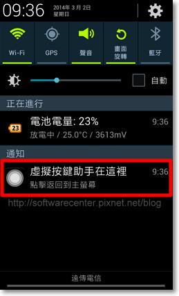 Android虛擬按鍵助手小白點-P06.png