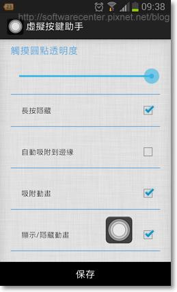 Android虛擬按鍵助手小白點-P07.png