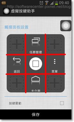 Android虛擬按鍵助手小白點-P08.png