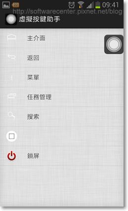 Android虛擬按鍵助手小白點-P10.png