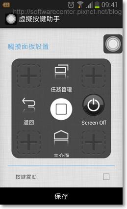 Android虛擬按鍵助手小白點-P11.png