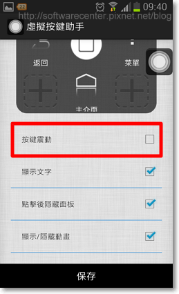 Android虛擬按鍵助手小白點-P12.png