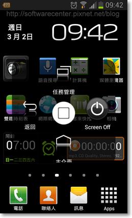 Android虛擬按鍵助手小白點-P13.png