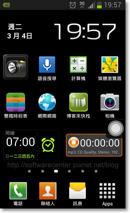 智慧型手機截圖拍照-P01.png