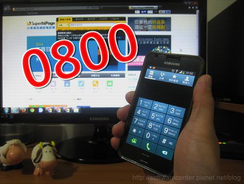 手機撥打0800免付費電話-Logo.png