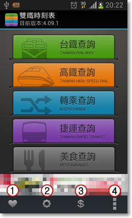 火車時刻表(台鐵、高鐵)查詢APP-P01.png