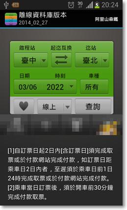 火車時刻表(台鐵、高鐵)查詢APP-P02.png