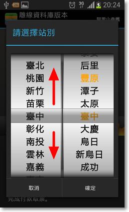 火車時刻表(台鐵、高鐵)查詢APP-P03.png