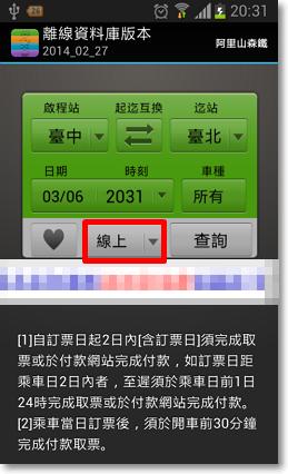 火車時刻表(台鐵、高鐵)查詢APP-P04.png