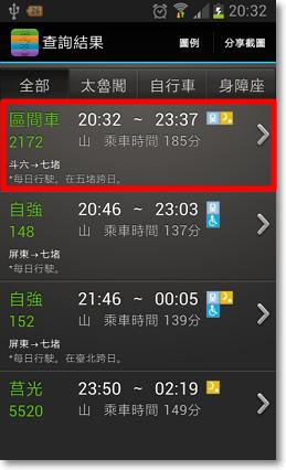 火車時刻表(台鐵、高鐵)查詢APP-P05.png