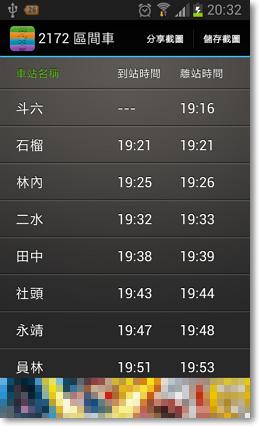 火車時刻表(台鐵、高鐵)查詢APP-P06.png