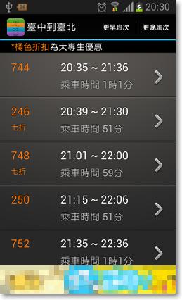 火車時刻表(台鐵、高鐵)查詢APP-P08.png
