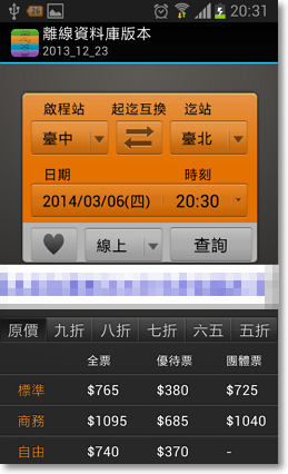 火車時刻表(台鐵、高鐵)查詢APP-P07.png