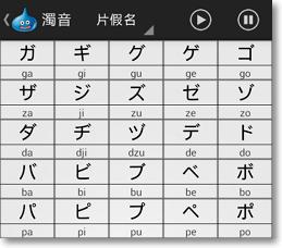 日文五十音學習APP-P04.png