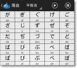 日文五十音學習APP-P03.png