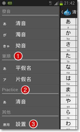 日文五十音學習APP-P08.png