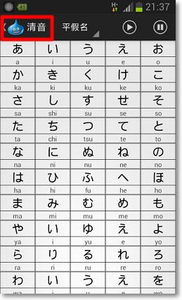 日文五十音學習APP-P07.png
