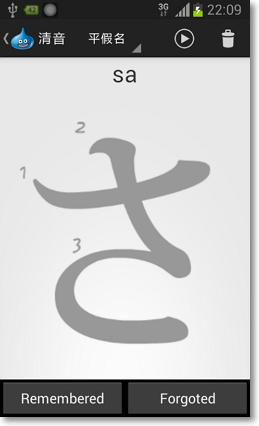 日文五十音學習APP-P14.png