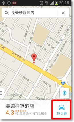 Google地圖讓手機變身衛星導航-P03.png