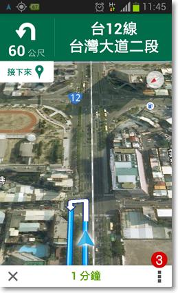 Google地圖讓手機變身衛星導航-P05.png