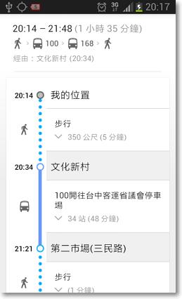 Google地圖讓手機變身衛星導航-P07.png