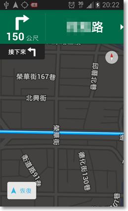 Google地圖讓手機變身衛星導航-P13.png