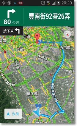 Google地圖讓手機變身衛星導航-P11.png