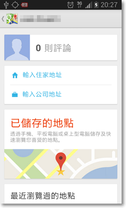 Google地圖讓手機變身衛星導航-P15.png