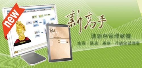新高手進銷存軟體(庫存系統)-Logo.png